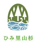 ひみ里山杉活用協議会