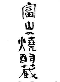 富山の焼酎蔵 北陸醗酵工業