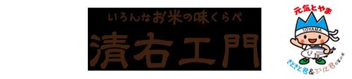 武田ファーム&グループ