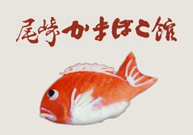 尾崎かまぼこ館